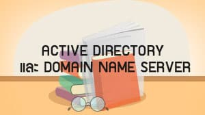 Active Directory และ Domain Name Server