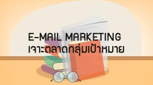 E-mail Marketing เจาะตลาดกลุ่มเป้าหมาย