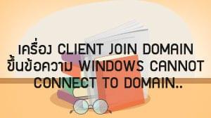 เครื่อง Client join domain ขึ้นข้อความ windows cannot connect to domain..