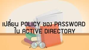 เปลี่ยน Policy ของ Password ใน Active directory