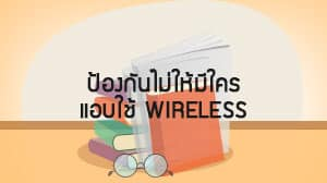ป้องกันไม่ให้มีใครแอบใช้ Wireless