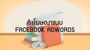 ทำโฆษณาแบบ Facebook Adwords