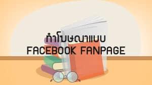 การทำโฆษณา Facebook