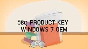 วิธีดู Product Key windows7 OEM