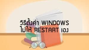 วิธีตั้งค่า windows ไม่ให้ Restart เอง