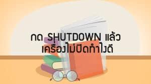 กด ShutDown แล้ว เครื่องไม่ปิดทำไงดี