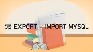 วิธี export - import mysql