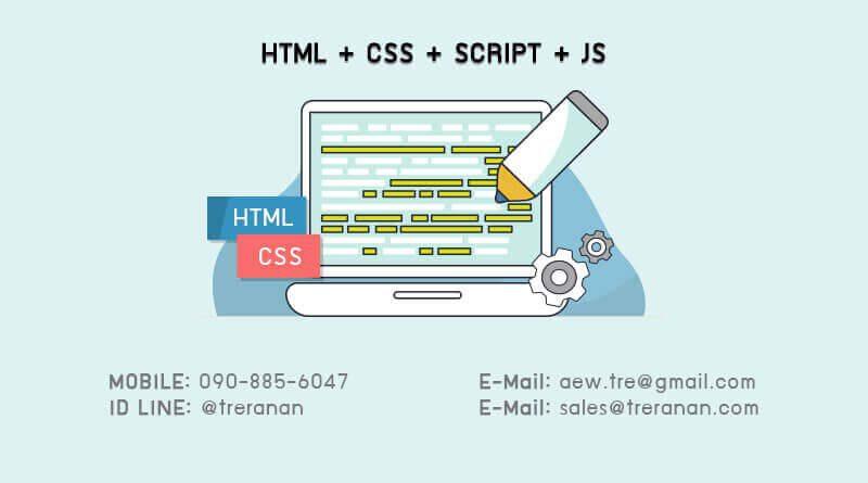 ตัด CSS + HTML