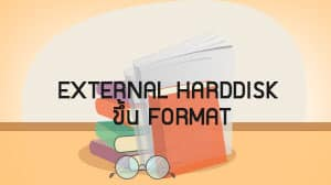External Harddisk ขึ้น Format