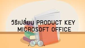 วิธีเปลี่ยน Product Key Microsoft Office