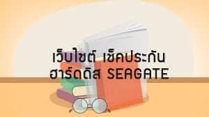 เว็บไซต์ เช็คประกัน ฮาร์ดดิส SEAGATE