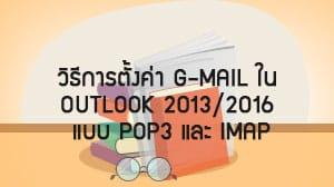 วิธีการตั้งค่า G-mail ใน Microsoft Outlook 2013/2016 แบบ POP3 และ IMAP