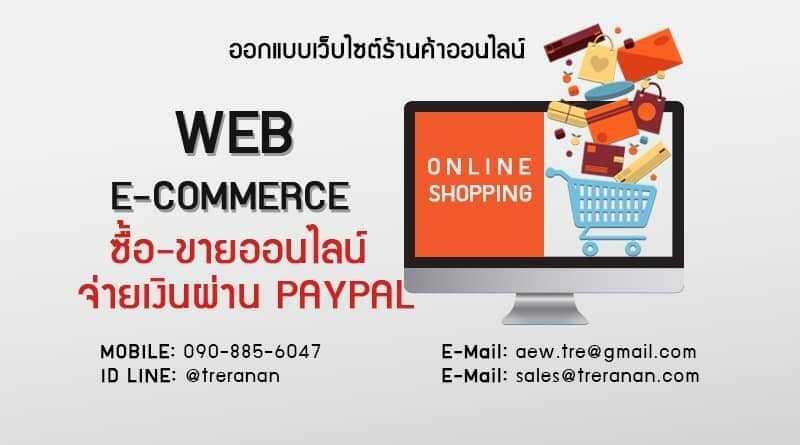 ออกแบบเว็บไซต์ร้านค้าออนไลน์