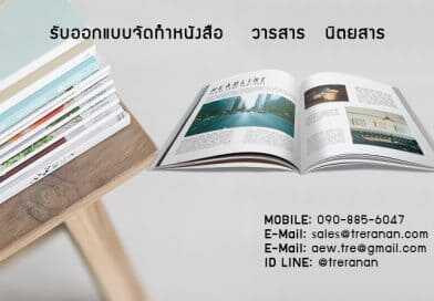 หนังสือ วารสาร นิตยสาร