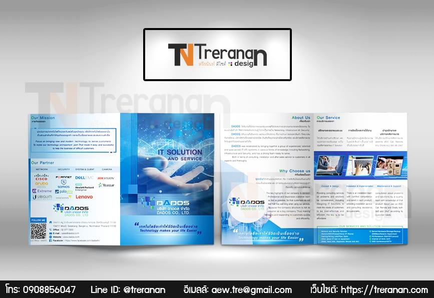 Company Profile (โปรไฟล์บริษัท)
