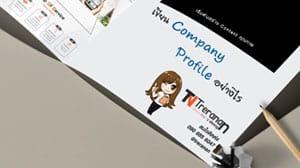 6 ข้อมูล สำหรับใส่ใน Company Profile ใช้ได้กับทุกธุรกิจ