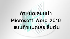 การกำหนดเลขหน้า Microsoft Word 2010 แบบกำหนดเลขเริ่มต้น