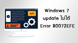 Windows 7 update ไม่ได้ Error 80072EFE