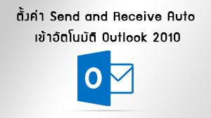การตั้งค่า Send and Receive Auto E-mail เข้าอัตโนมัติ Microsoft Outlook 2010
